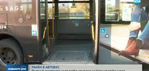 Пътник в автобус пострада след рязко спиране