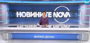 Новините на NOVA (20.10.2017 - следобедна)