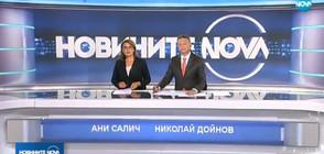 Новините на NOVA (20.10.2017 - централна)