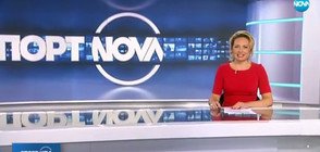 Спортни новини (20.10.2017 - централна)
