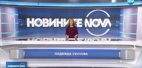 Новините на NOVA (20.10.2017 - късна)