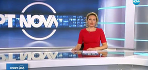 Спортни новини (20.10.2017 - късна)