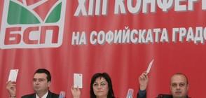 БСП: Възможно е да има предсрочни парламентарни избори