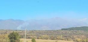 Пожар пламна в Рила (СНИМКИ)