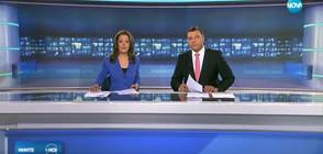Новините на NOVA (21.10.2017 - централна)