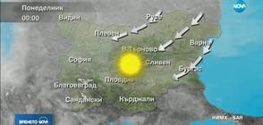Прогноза за времето (21.10.2017 - централна)