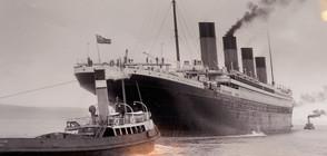 """Продадоха писмо от """"Титаник"""" на търг за рекордна сума"""