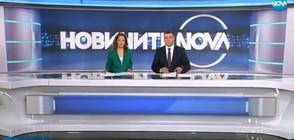 Новините на NOVA (22.10.2017 - обедна)