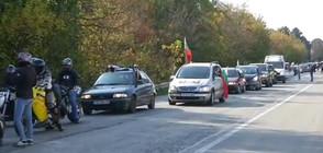 Мотошествие и пътна блокада срещу добива на газ