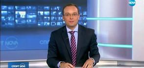 Спортни новини (22.10.2017 - централна)