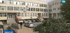 Болницата в Поморие отново приема пациенти (ВИДЕО)