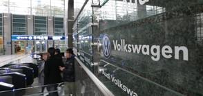 Претърсиха централите на две автомобилни компании в Германия