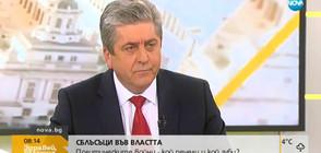 Георги Първанов: Не стои въпросът с предсрочни избори