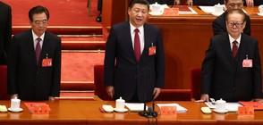 Името на китайския президент влезе в конституцията