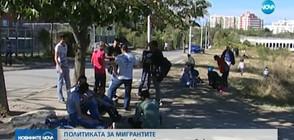 Бежанският поток към България намалява