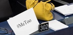 Темата за сексуалния тормоз влезе и в Европарламента