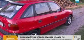 Съдят мъж за нарушение с кола, която е продал преди 2 г. (ВИДЕО)