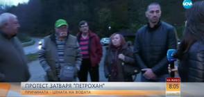 "Протест заради цената на водата затвори прохода ""Петрохан"""