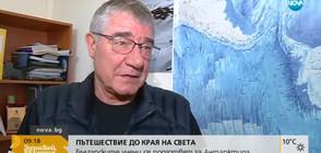 Българските учени отново се подготвят за Антарктида (ВИДЕО)