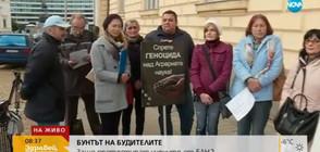 БУНТЪТ НА БУДИТЕЛИТЕ: Учените от БАН излязоха на протест