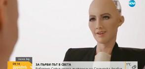 Роботът София стана гражданин на Саудитска Арабия (ВИДЕО)