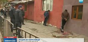 Втори ден акция за наркотици в ромска махала в София