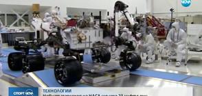 Новият марсоход на НАСА ще има 23 видеокамери (ВИДЕО)