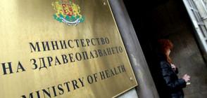 Какви предизвикателства очакват новия здравен министър?