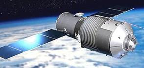 """Космическата станция """"Тянгун 1"""" може да падне в България (ВИДЕО)"""