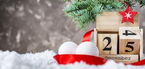Колко ще ни струват предстоящите празници? (ВИДЕО)