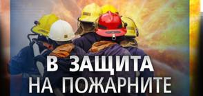 На протест срещу закриването на пожарна служба (ВИДЕО)