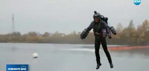 РЕКОРД НА ГИНЕС: Нов летателен костюм развива скорост от 51 км/ч (ВИДЕО)