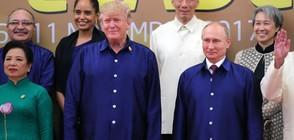 Тръмп и Путин няма да се срещат на четири очи (СНИМКИ)