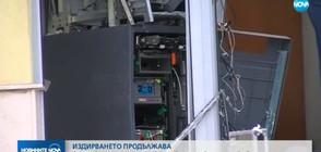 ТЕХНОЛОГИЯ НА КРАЖБАТА: Как бандитите взривяват банкомати?