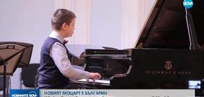 10-годишно българче е новият Моцарт (ВИДЕО)