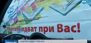 КНИГИ НА КОЛЕЛА: Библиобус връща интереса към четенето