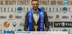 Българин спечели трето място в световен конкурс за красота (ВИДЕО)