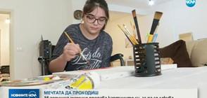 МЕЧТАТА ДА ПРОХОДИШ: 16-годишно момиче продава картини, за да се лекува