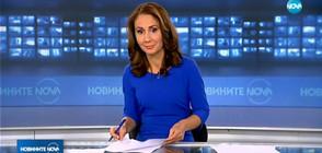 Новините на NOVA (16.11.2017 - късна)