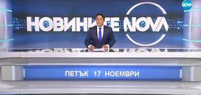 Новините на NOVA (17.11.2017 - обедна)
