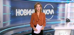 Новините на NOVA (17.11.2017 - следобедна емисия)