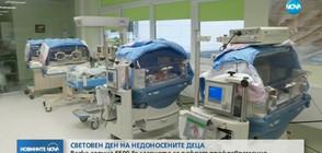 Всяка година 6500 българчета се раждат преждевременно (ВИДЕО)