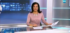 Спортни новини (17.11.2017 - късна)