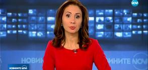 Новините на NOVA (17.11.2017 - късна)