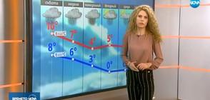 Прогноза за времето (18.11.2017 - сутрешна)