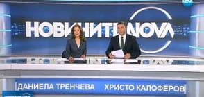 Новините на NOVA (18.11.2017 - обедна)