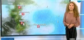 Прогноза за времето (18.11.2017 - обедна)