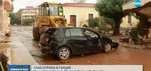 СЛЕД ПОТОПА В ГЪРЦИЯ: Жертвите веча са 19, започват нови валежи