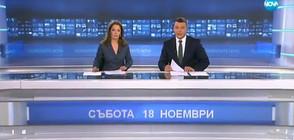 Новините на NOVA (18.11.2017 - централна)