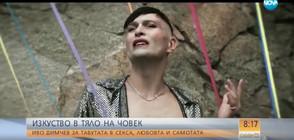 Провокативният Иво Димчев за табутата в секса, любовта и самотата